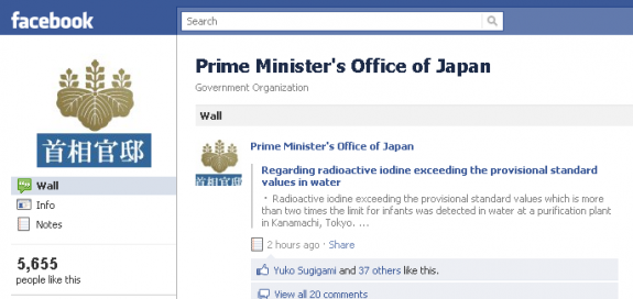 Oneupweb Prime Minister's Office of Japan Facebook Page